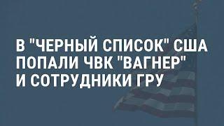 ЧВК Вагнер и люди из ГРУ — в