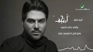 Waleed Al Shami ... Alaab Aleeh - With Lyrics | وليد الشامي ... العب عليه - بالكلمات