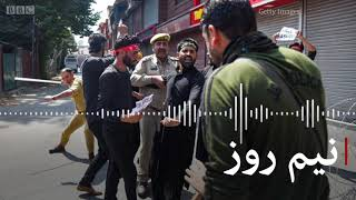 Neemroz 15th September 2019: Special Program on current situation of Kashmir - BBCURDU