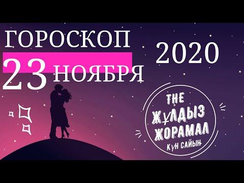 ГОРОСКОП 2020 НА (23 НОЯБРЯ) ДЛЯ ВСЕХ ЗНАКОВ ЗОДИАКА. СЕГОДНЯ И ЗАВТРА