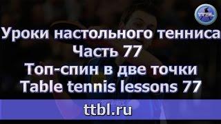 #Уроки настольного тенниса  Часть 77  Топ спин в две точки