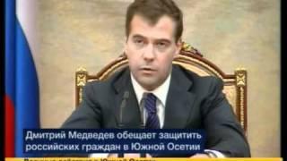 2008.08.08. 17-00. Медведев. Заявление по Южной Осетии (sl)