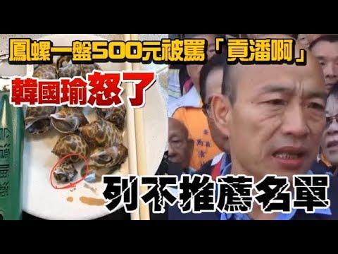 鳳螺一盤500元被罵「貢潘啊」 韓國瑜怒了:列不推薦名單   台灣蘋果日報