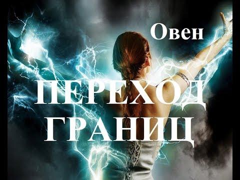 ОВЕН. ТОП-5 главных событий 2020 -2025 гг. Таро. Предсказание.