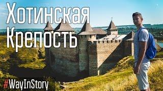 Путешествие #WayInStory | Хотинская Крепость(Всем привет! Меня зовут Денис! Я безумно люблю путешествовать и решил записывать видео об этом, надеюсь..., 2016-07-05T19:23:01.000Z)