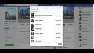 Пригласить друзей поставить Нравится на Странице Facebook в один клик