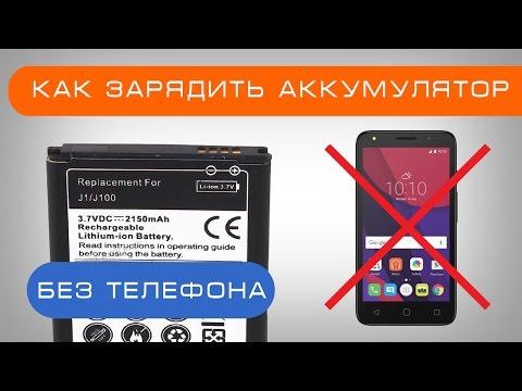 Как зарядить батарейку без телефона