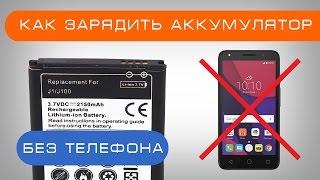 видео Заряжаем аккумулятор без зарядного устройства