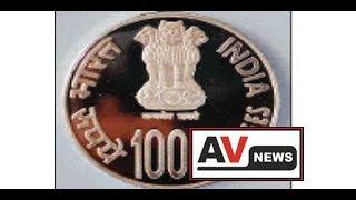 जल्द आ रहा है 100 रुपये का सिक्का,जानिए क्या है खासियत