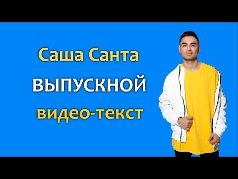 Современная песня на ВЫПУСКНОЙ 9-11 класса. Саша Санта. 2017. текст