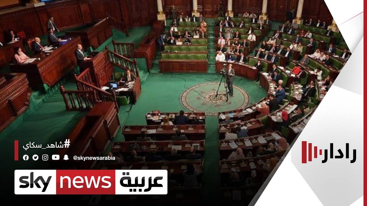 وقفة احتجاجية أمام البرلمان التونسي للتنديد بالإرهاب   #رادار