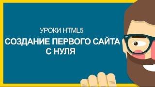 Как создать свой сайт с нуля - верстаем первую страницу - урок HTML(В КОНЦЕ ЛАЙФХАК, ДОСМОТРИ!!!! В этом видео уроке я объясню как создать сайт бесплатно, своими руками, так же..., 2016-01-03T21:17:56.000Z)