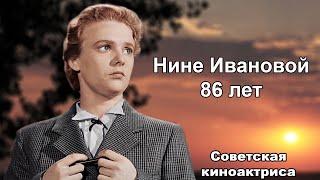 Нине Ивановой исполнилось 86 лет. Ко дню рождения актрисы...