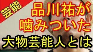 お笑いコンビ・品川庄司の品川祐が9日、読売テレビのバラエティー番組...