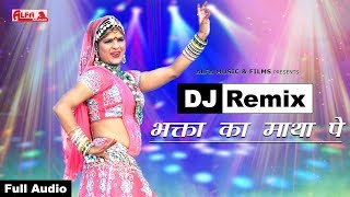 Bhakta Ka Matha Pe | Marwadi DJ Song Remix | Alfa Music & Films