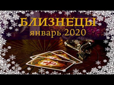 БЛИЗНЕЦЫ - ПОДРОБНЫЙ ТАРО-ПРОГНОЗ на ЯНВАРЬ 2020.
