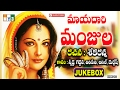 Telangana Folk Songs - Mayadari Manjula By Skekaranna, Anil, Thirupathi, Swarna, Garjana - Jukebox