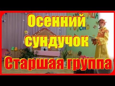 ОСЕННЕЕ Развлечение  «Осенний сундучок» в СТАРШЕЙ ГРУППЕ с участием Лесовичка и девочки Алёнки