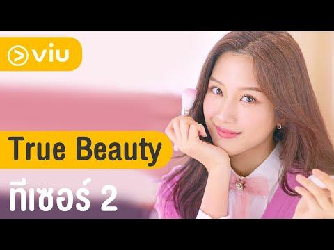 [Trailer 2] ซีรีส์ True Beauty ซับไทย