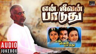 En Jeevan Paduthu Tamil Movie | Audio Jukebox | Karthik, Saranya | Ilaiyaraaja Offical
