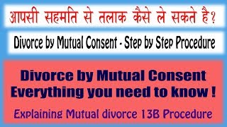 What is Mutual Consent Divorce | आपसी सहमति से तलाक | PROCEDURE- MUTUAL CONSENT DIVORCE