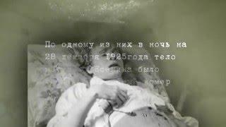 Правда смерти Есенина