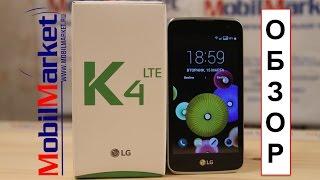 "Обзор LG K4 LTE - MT6735M, 1/8Gb, 4.5"" TFT, 5/2MP, 1940 mAh .:MobilMarket.ru:."