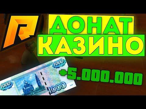 ЗАДОНАТИЛ 800 РУБЛЕЙ И СРАЗУ В КАЗИНО РАДМИР РП КРМП / RADMIR RP CRMP