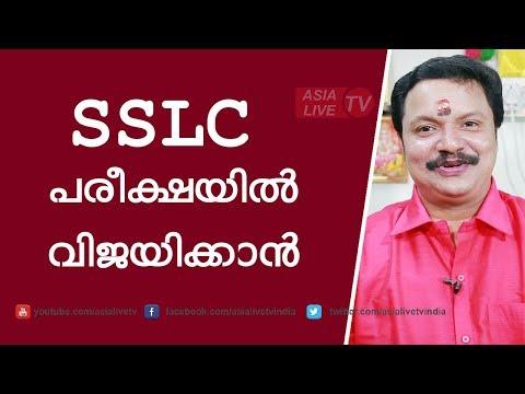 SSLC പരീക്ഷയിൽ വിജയിക്കാൻ | 9446141155 | Famous Astrologer | Astrology Website | SSLC exam
