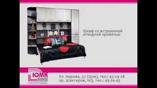 Шкаф-кровать (Кемерово). ООО