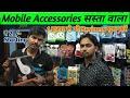 Mobiles accessories सस्ता लेने वाले यहाँ आये, महँगा वाले कही और जायें  !! Gaffar market Delhi