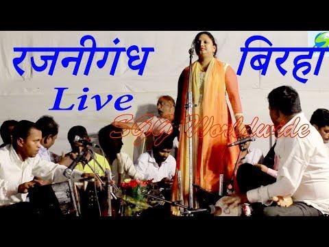 बिरहा, BIRHA Queen Rajanigandha Live Program, Bhojpuri Biraha, Full Hd Video 2018 Super Star Singer
