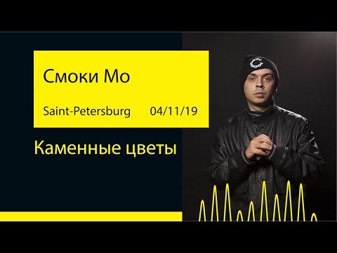 Смоки Мо - Каменные цветы (Aurora Concert Hall '19@Saint-Petersburg)