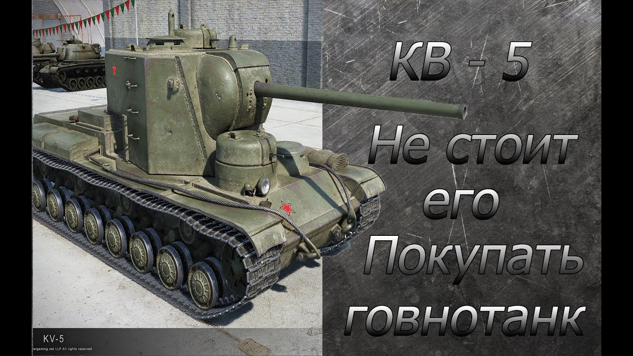 Купить танки в world of tanks кв-5 куплю промокод на ис6