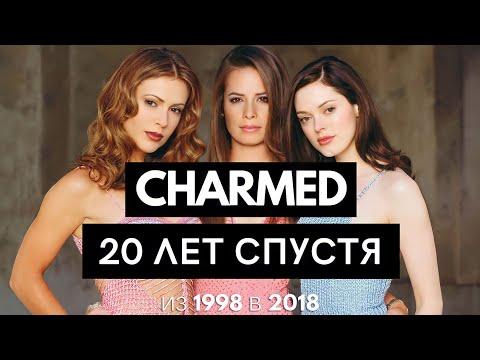 ЗАЧАРОВАННЫЕ 20 ЛЕТ СПУСТЯ. ИЗ 1998 В 2018   CHARMED 20 YEARS LATER