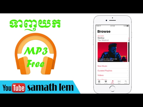 How to download mp3 on your iPhone 2017