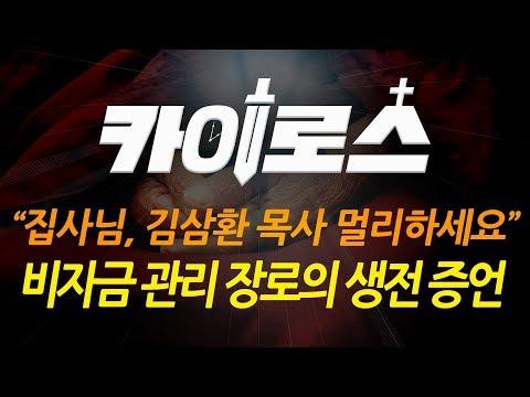 """[카이로스] """"집사님, 김삼환 목사 멀리하세요""""...비자금 관리 장로의 생전 증언"""