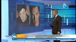 Двойник Бенедикта Камбербэтча стал звездой интернет