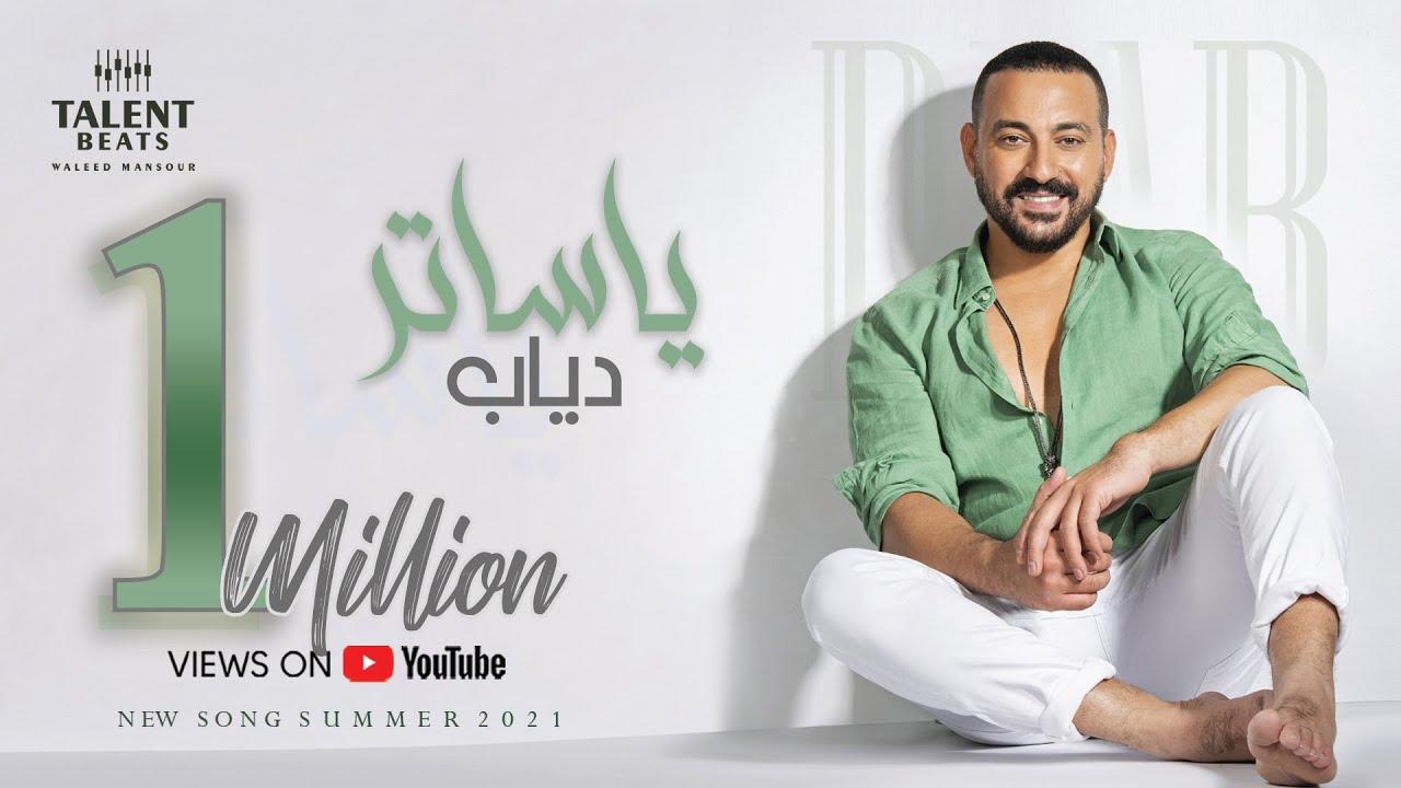 Download Diab - Ya Sater 2021 (Official Lyrics Video )  دياب - ياساتر