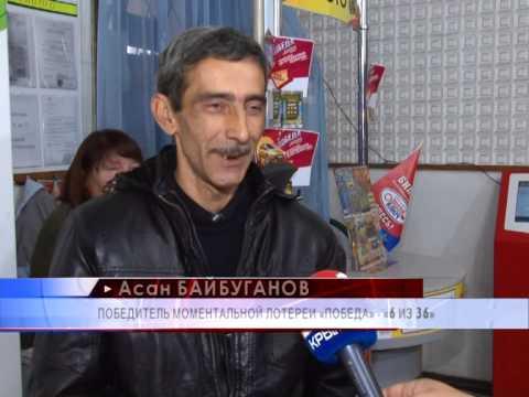 Асан Байбуганов из Крыма выиграл 250`000 рублей