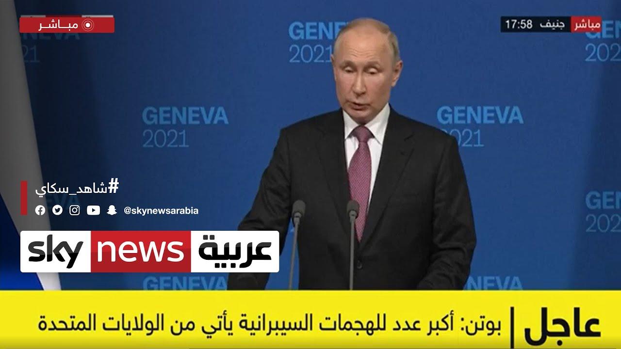 بوتن: نسعى لإيجاد أرضية مشتركة مع بايدن لحل الخلافات بين البلدين  - نشر قبل 3 ساعة
