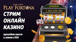 ЛУДОСТРИМ - играю в казино плейфортуна