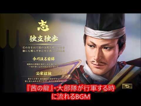 信長の野望・大志BGM 『茜の龍』