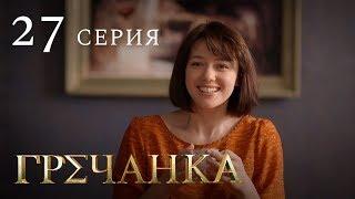 Гречанка. Сериал. Серия 27