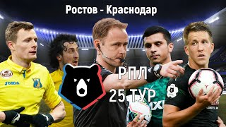 Ростовские кошмары Мешкова Ростов Краснодар обзор 25 тура
