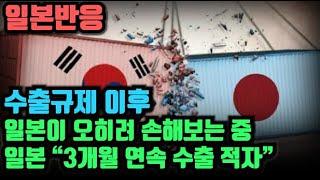 (수출규제 이후, 오히려 일본이 당했다 일본무역 3개월…