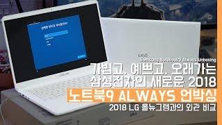 가볍고. 예쁘고. 오래가는 삼성 노트북9 Always 언박싱! 2018 올뉴그램과의 외관비교(Samsung Notebook9 Always Unboxing)