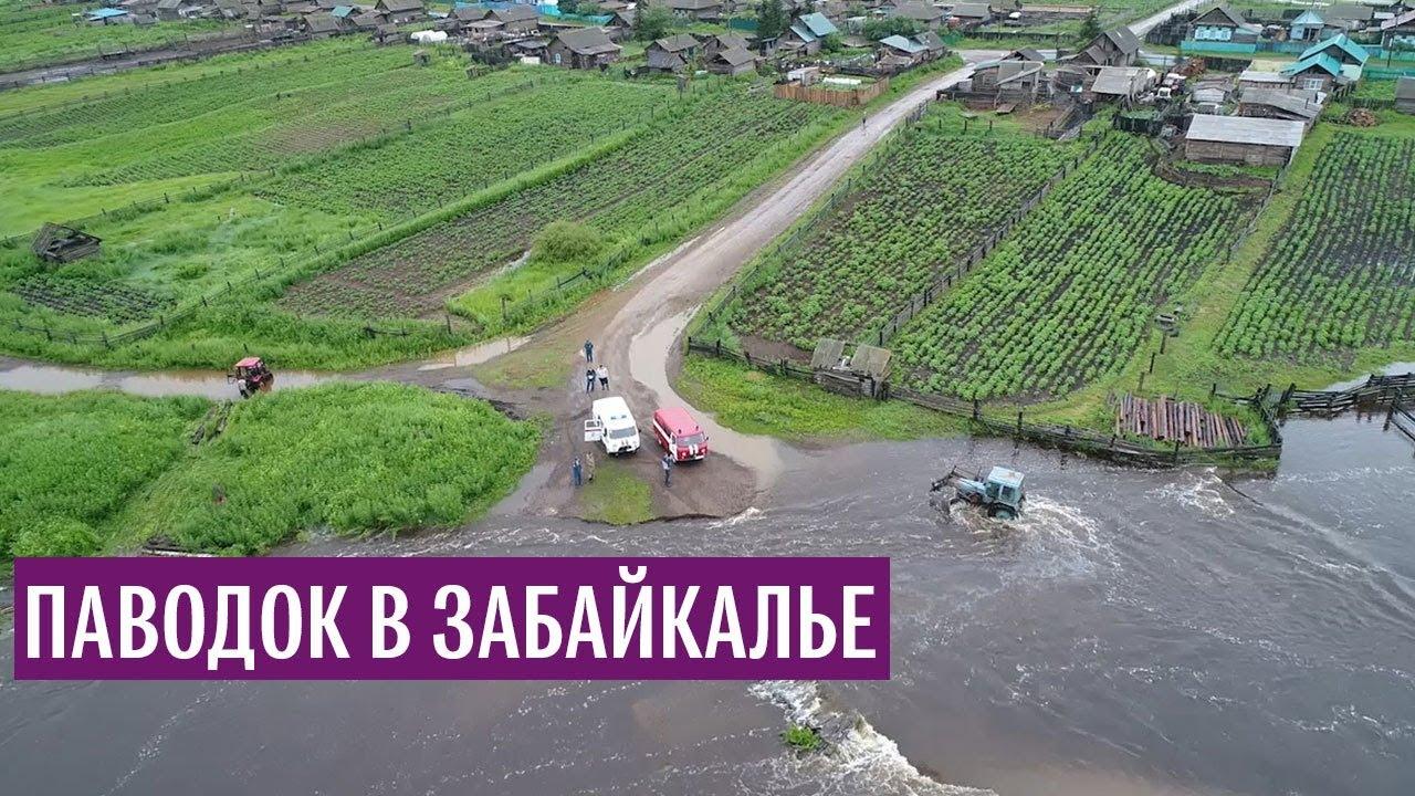 Сильное наводнение в Забайкалье