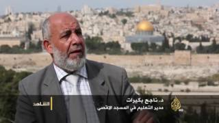 القدس- الاستيطان يحيط بالقدس