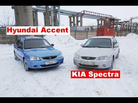 Корейцы из прошлого: Hyundai Accent Vs KIA Spectra